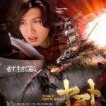 2199: Космическая одиссея/Space Battleship Yamato