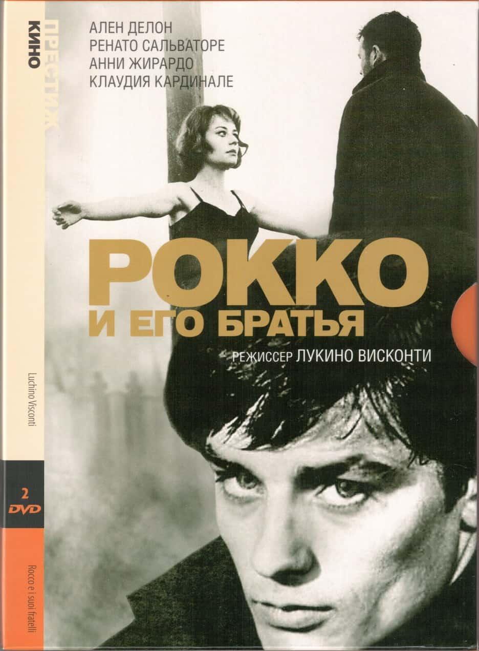 Рокко с русскими 2 фотография